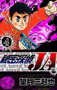 秘密探偵JA (4) 電子書籍版