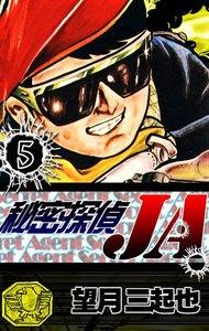 秘密探偵JA (5) 電子書籍版