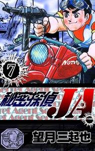 秘密探偵JA (7) 電子書籍版