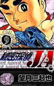 秘密探偵JA (9) 電子書籍版