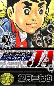 秘密探偵JA 10巻