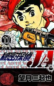 秘密探偵JA (11) 電子書籍版