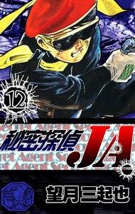 秘密探偵JA 12巻