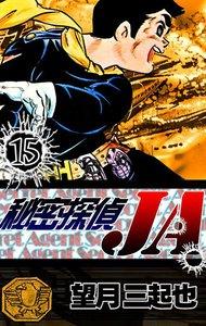 秘密探偵JA (15) 電子書籍版