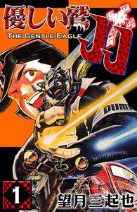 優しい鷲JJ (1) 電子書籍版