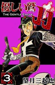 優しい鷲JJ (3) 電子書籍版