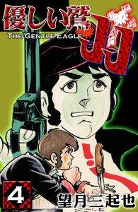 優しい鷲JJ (4) 電子書籍版