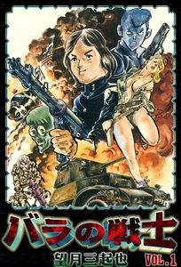 バラの戦士 (1) 電子書籍版