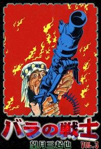 バラの戦士 (3) 電子書籍版