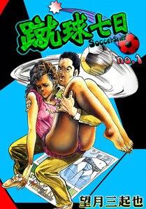 蹴球七日 (1) 電子書籍版