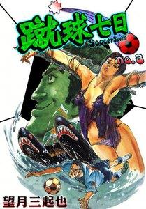蹴球七日 (3) 電子書籍版