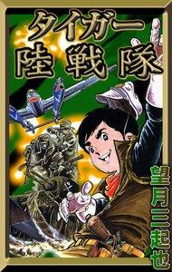 タイガー陸戦隊 電子書籍版