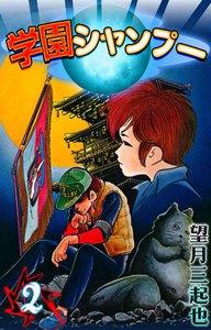 学園シャンプー (2) 電子書籍版