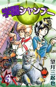 学園シャンプー (3) 電子書籍版