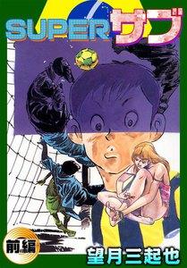 Superサブ (前編) 電子書籍版