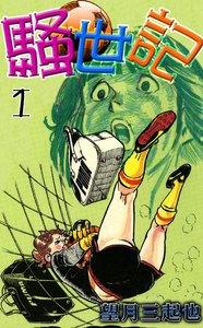 騒世記 (1) 電子書籍版