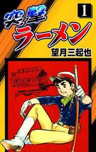 突撃ラーメン (1) 電子書籍版