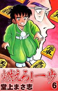 燃えろ!一歩 (6) 電子書籍版