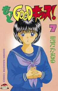 もっとGOODキッス! (7) 電子書籍版