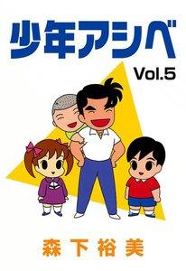 少年アシベ (5) 電子書籍版