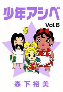 少年アシベ (6) 電子書籍版
