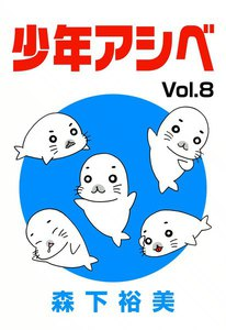 少年アシベ (8) 電子書籍版