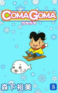 COMAGOMA -コマゴマ- (5) 電子書籍版