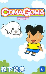 COMAGOMA -コマゴマ- (6) 電子書籍版