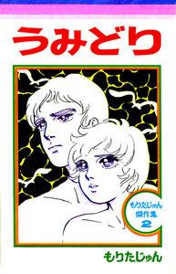 うみどり もりたじゅん傑作集 (2) 電子書籍版