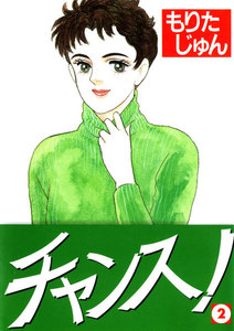 チャンス! (2) 電子書籍版
