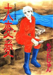 大変愛-もりたじゅん名作集- 電子書籍版