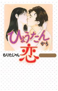 ひょうたんから恋 電子書籍版