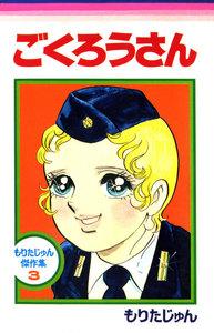 ごくろうさん もりたじゅん傑作集 (3) 電子書籍版