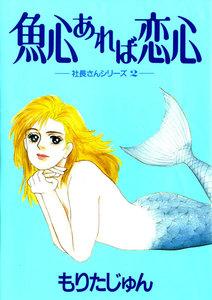 魚心あれば恋心 電子書籍版
