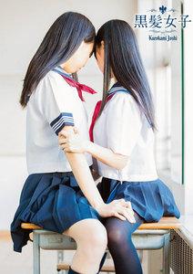 黒髪女子 (電子書籍Ver.)