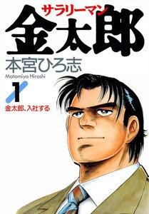 サラリーマン金太郎 (1) 電子書籍版