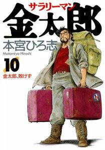 サラリーマン金太郎 (10) 電子書籍版