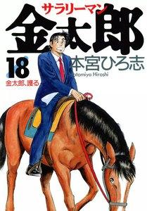 サラリーマン金太郎 (18) 電子書籍版