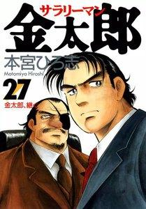 サラリーマン金太郎 27巻