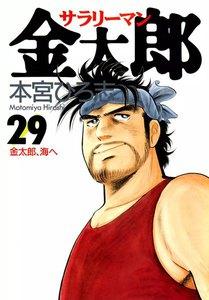 サラリーマン金太郎 29巻