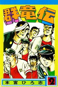 群竜伝 (2) 電子書籍版