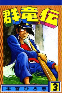 群竜伝 (3) 電子書籍版