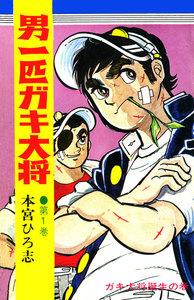 表紙『男一匹ガキ大将』 - 漫画