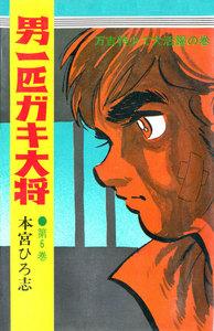 男一匹ガキ大将 (6) 電子書籍版
