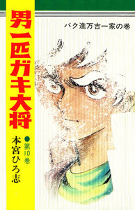 男一匹ガキ大将 (10) 電子書籍版
