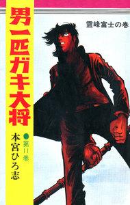 男一匹ガキ大将 (11) 電子書籍版