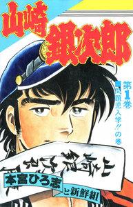 山崎銀次郎 (1) 電子書籍版