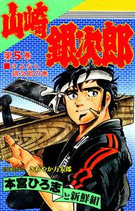 山崎銀次郎 (5) 電子書籍版