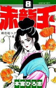 赤龍王 (8) 電子書籍版