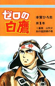 ゼロの白鷹 (1) 電子書籍版